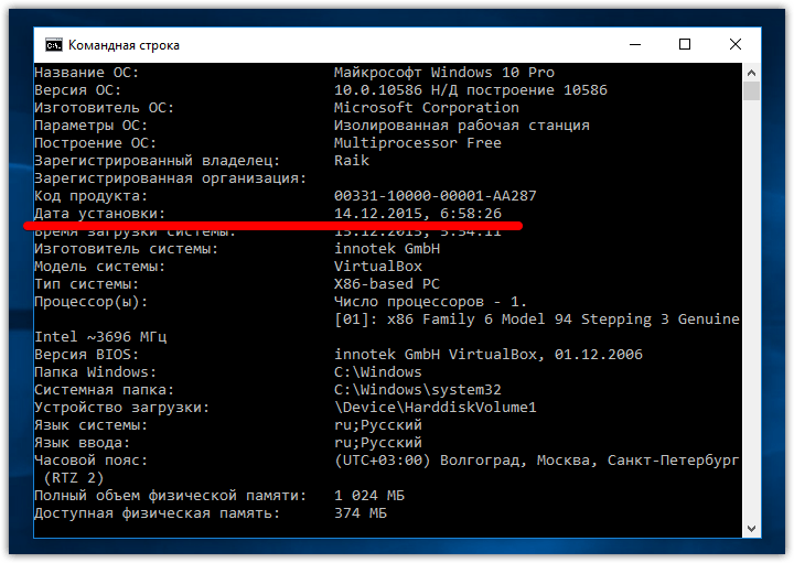 Date and time installation Windows 10 (3)