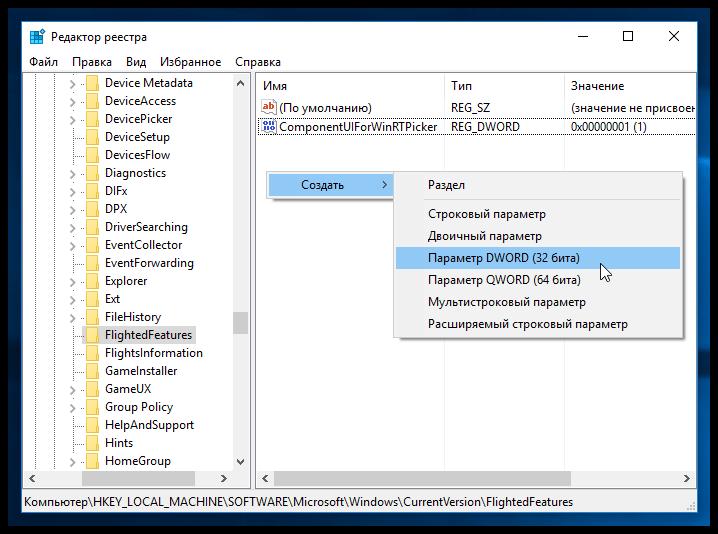 Windows 10 context menus (3)