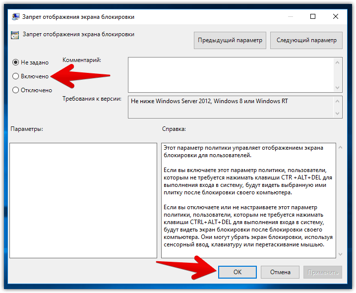 Windows 10 how to disable welcome screen and lock screen (4)