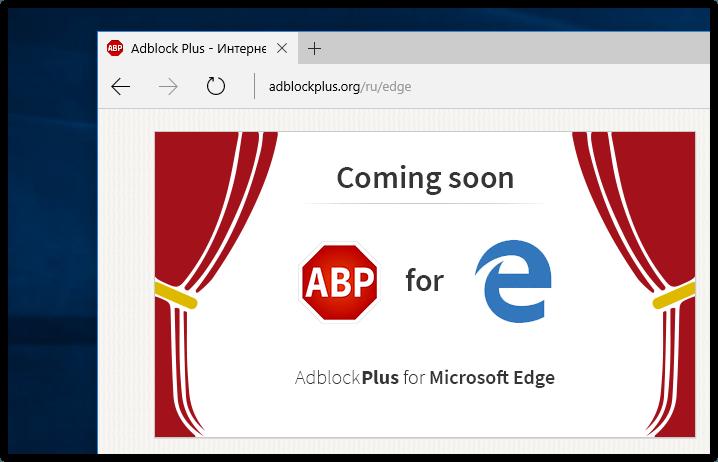 Edge in Windows 10 Redstone (6)