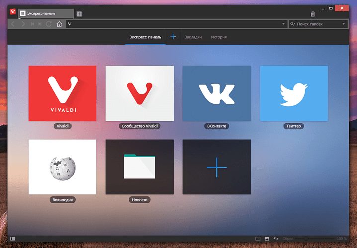 Vivaldi Browser 1