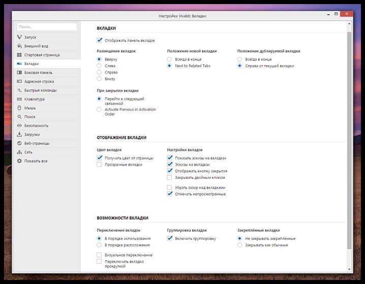 Vivaldi Browser (2)