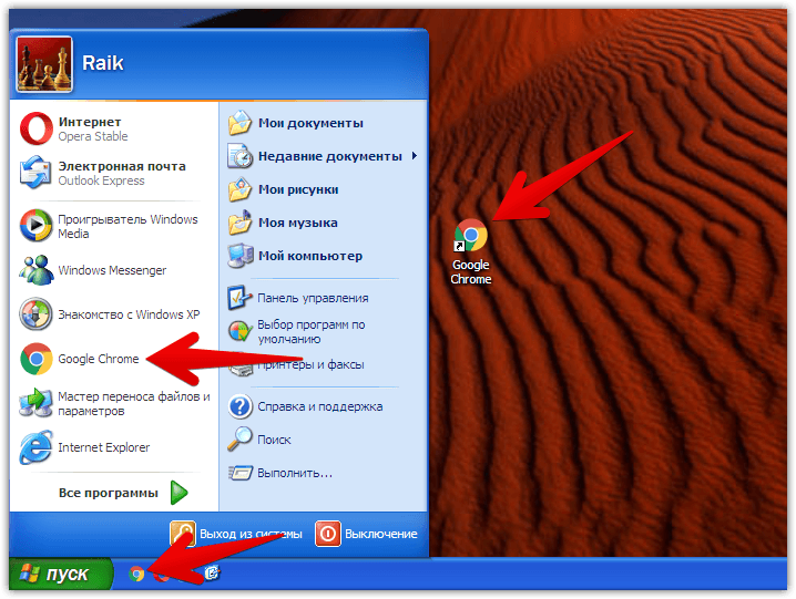 Google Chrome in Windows XP disable notification (6)