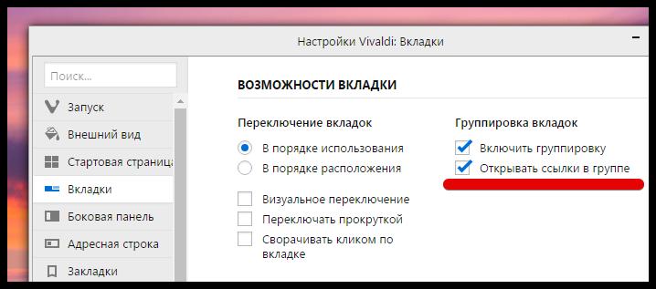 Vivaldi browser 1.1 (3)