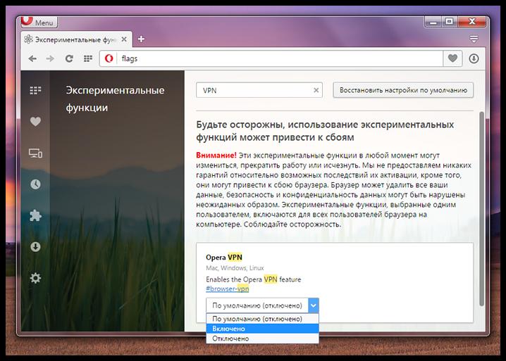 Opera 38 VPN Enable (1)