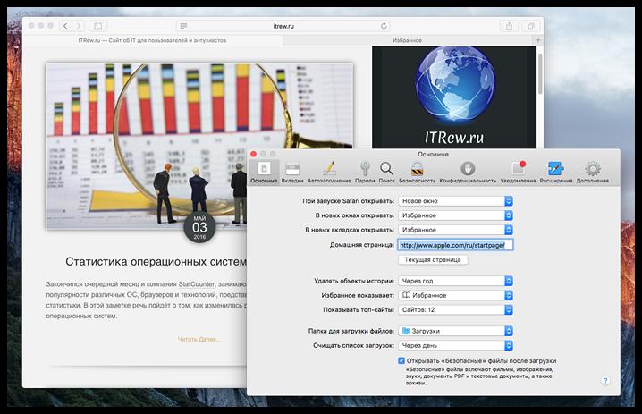 Safari 9 in OS X El Capitan