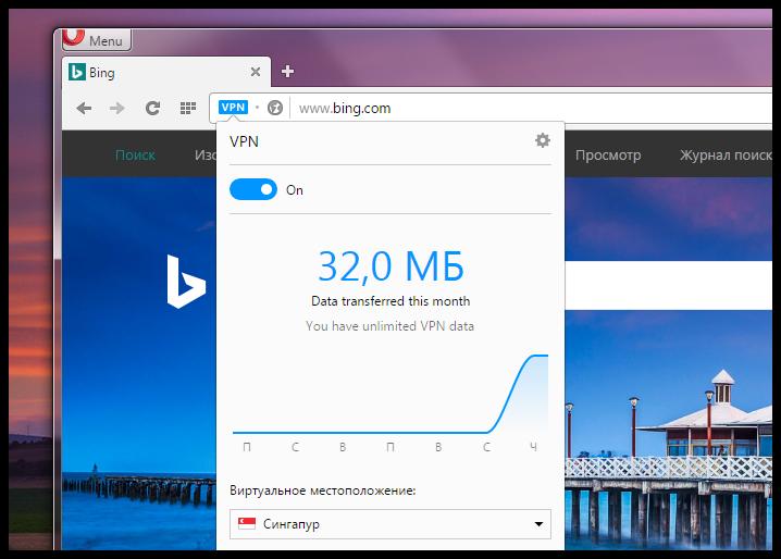 Opera 39 VPN (2)