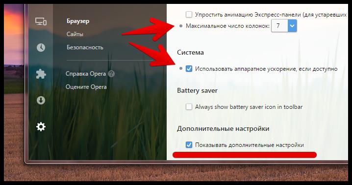 Opera hidden settings (2)