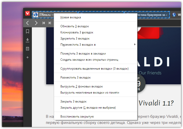 Vivaldi browser 1.2 (11)