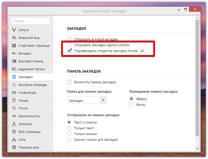 Vivaldi browser 1.2 (4)