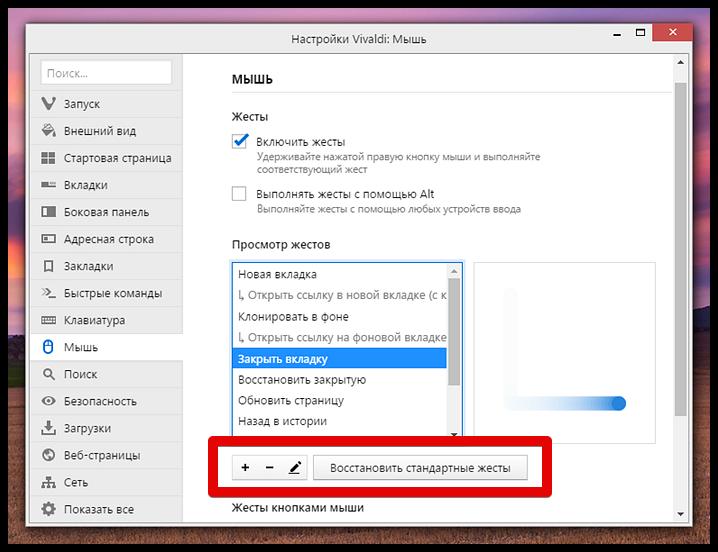 Vivaldi browser 1.2 (7)