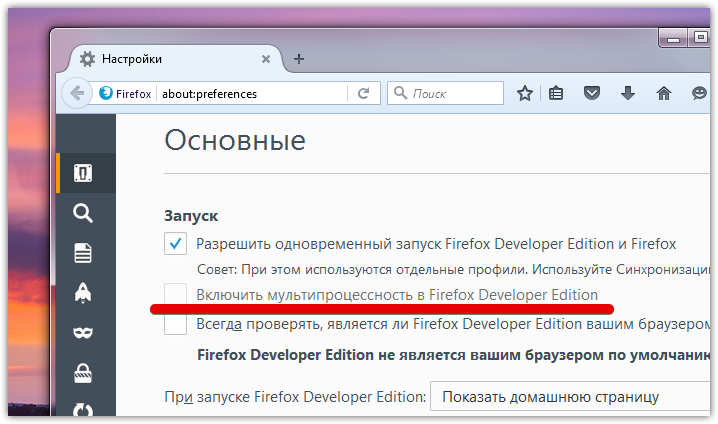 What's new in Firefox Beta, Developer Edition and Nightly (15)