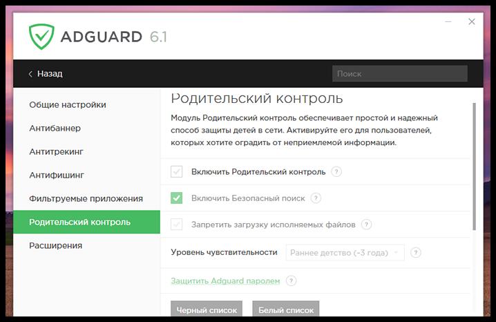 adguard-16