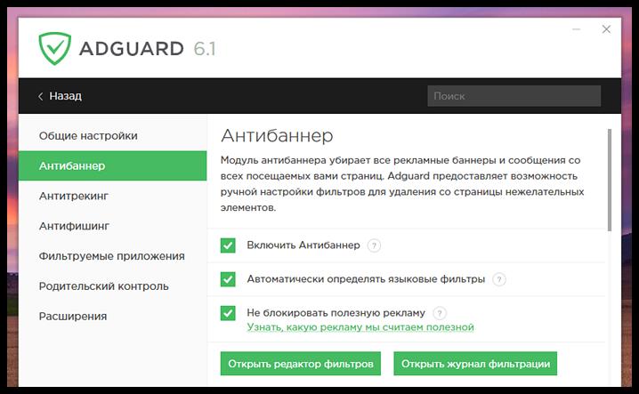 adguard-6
