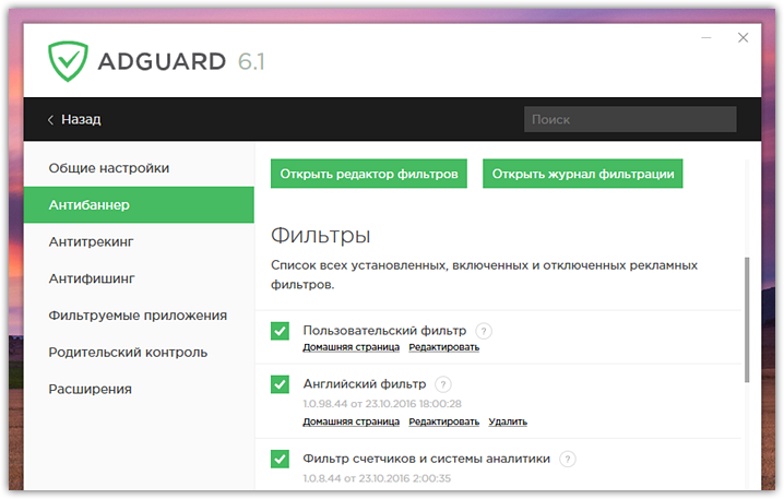adguard-8