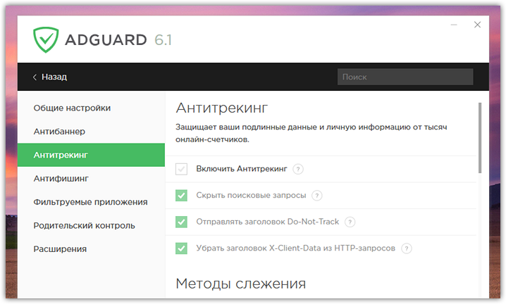 adguard-9