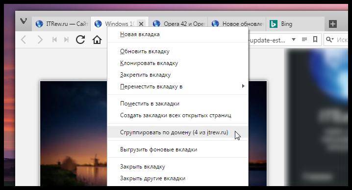 vivaldi-best-browser-for-windows-10