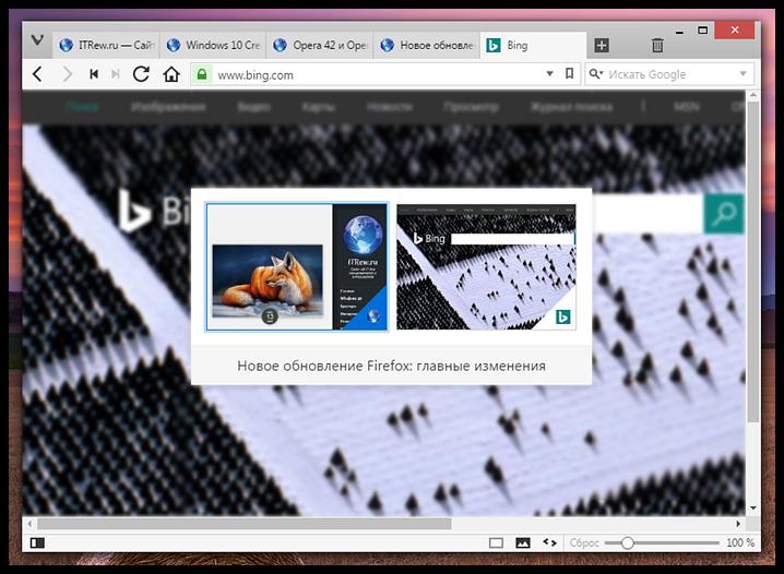 vivaldi-best-browser-for-windows-20