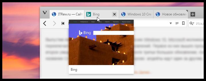 vivaldi-best-browser-for-windows-21