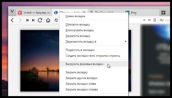 vivaldi-best-browser-for-windows-24