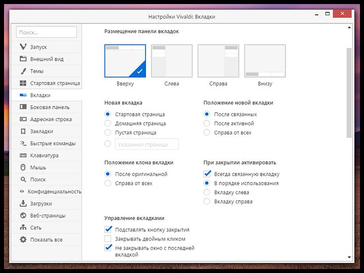 vivaldi-best-browser-for-windows-27