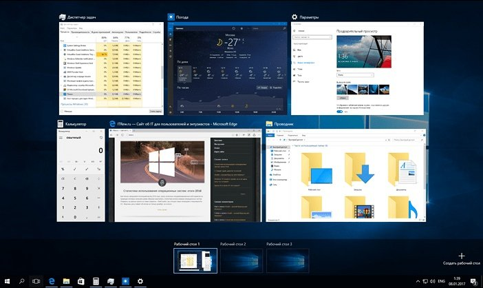 Windows 10 просмотр задач