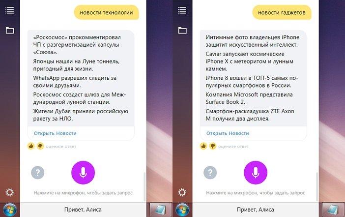 Алиса и Яндекс.Новости