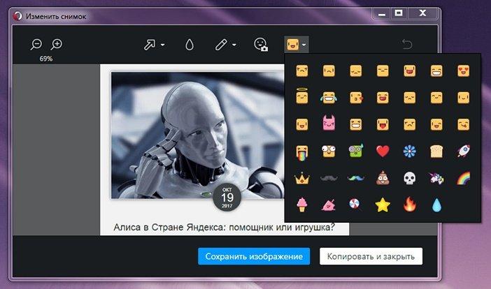 Смайлики для скриншотов в Opera 49