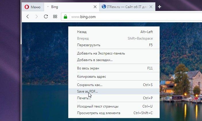 Сохранить страницу как файл PDF