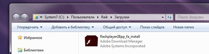 Установка Adobe Flash Player для Windows 7