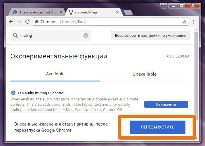 Отключить звук кликом по вкладке Chrome
