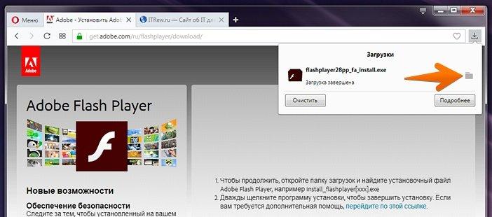 Найти загруженный Adobe Flash Player