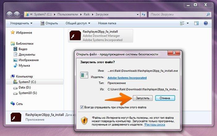 Запуск установки Adobe Flash Player