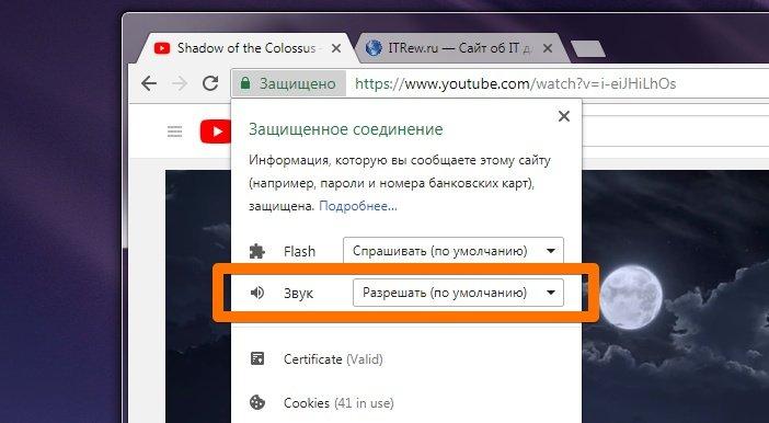 Управление звуком на сайтах в Chrome