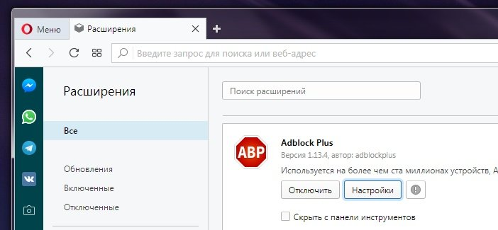 Настройка AdBlock в Opera