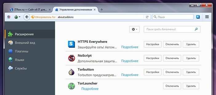 Расширения для Tor Browser