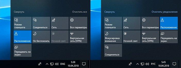 Windows 10 1709 против 1803 центр уведомлений