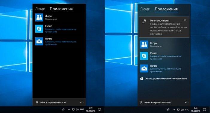 Windows 10 1709 против 1803: панель Люди