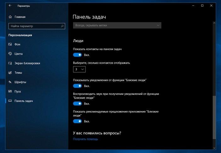 Windows 10 1803 настройка функции Люди