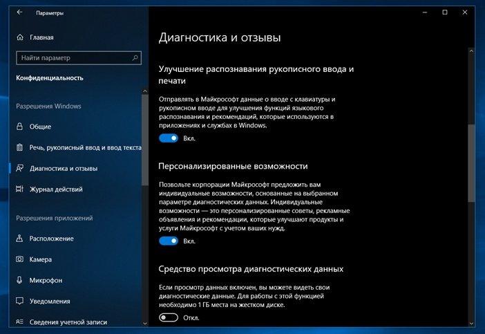 Windows 10 1803 отключить сбор данных