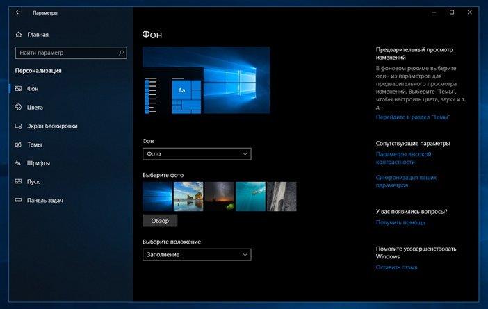 Windows 10 1803 персонализация