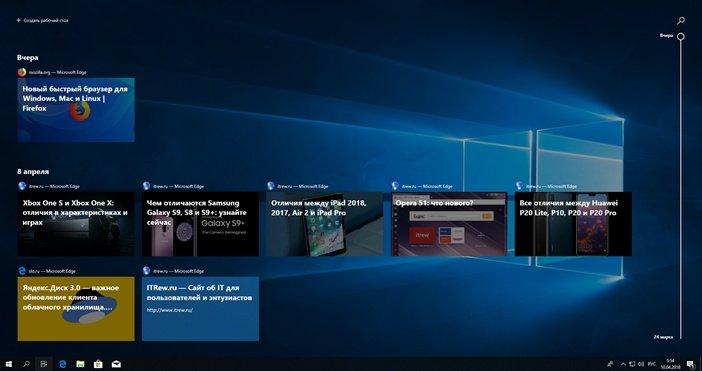 Windows 10 версия 1803 временная шкала