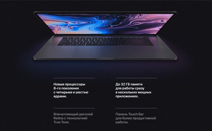 MacBook Pro 15 дизайн