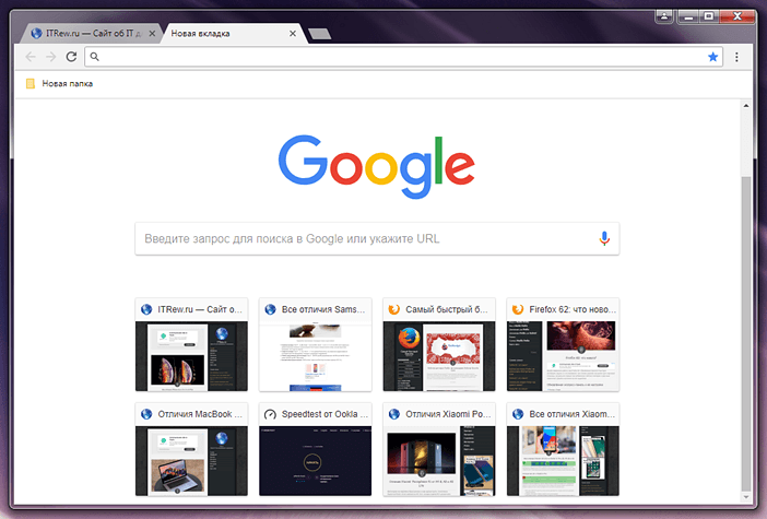 Старый вид страницы новая вкладка Chrome