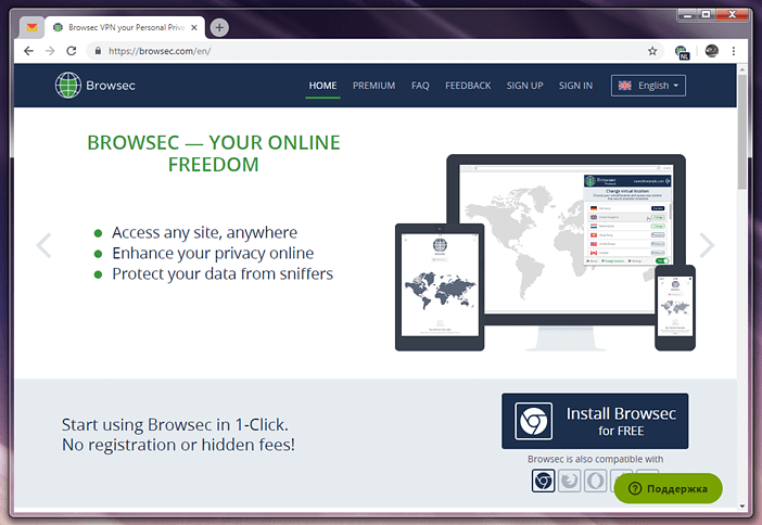 Расширение Browsec VPN для Chrome