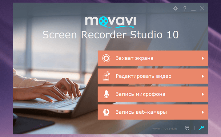 Movavi Screen Recorder Studio 1