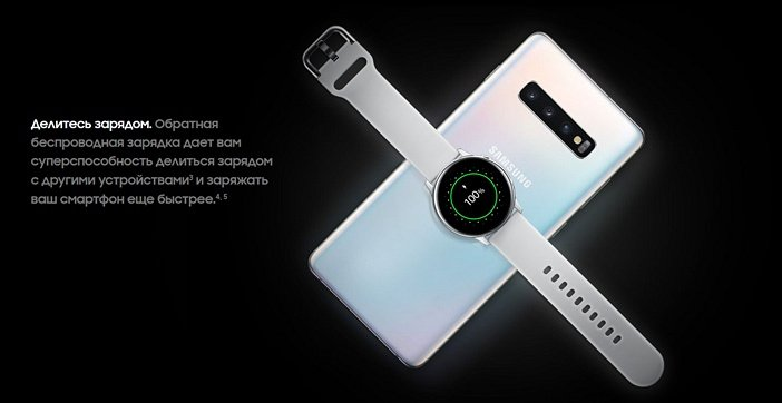Galaxy S10 заряжает реверсивной зарядкой умные часы Samsung