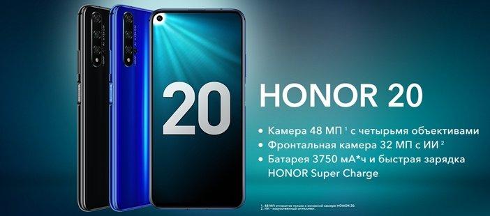 Honor 20 в России