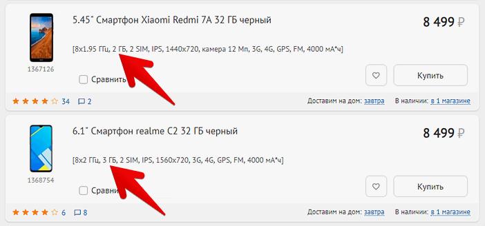 Realme C2 против Xiaomi Redmi 7A одинаковая цена при разнице в памяти