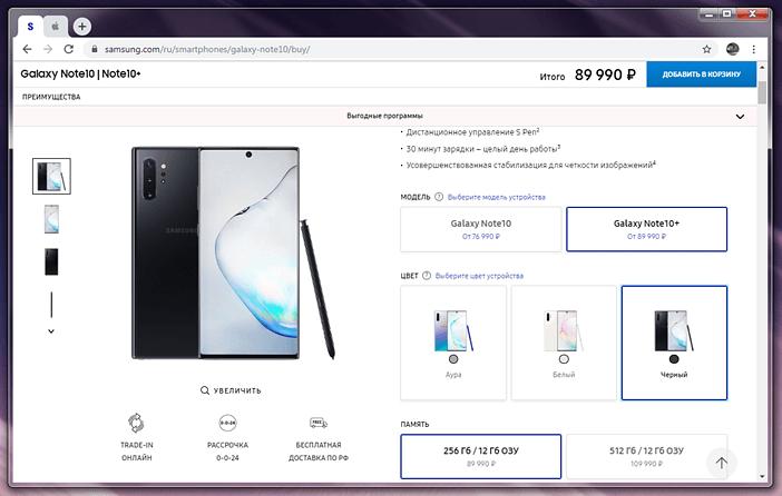 Note 10+ с 256 ГБ памяти стоит столько же сколько iPhone 11 Pro с 64 ГБ